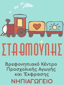 stathmoulis.gr Λογότυπο